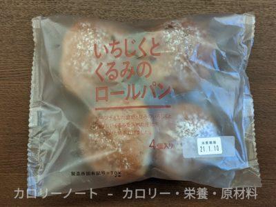 いちじくとくるみのロールパン【タカキベーカリー】