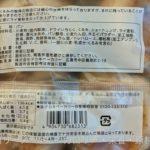 いちじくとくるみのロールパン のカロリーと栄養と原材料【タカキベーカリー】