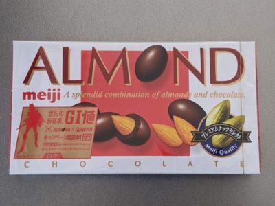 アーモンドチョコレート【明治】