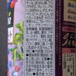 野菜生活100 スムージー Wベリー&ヨーグルトMix の原材料【カゴメ】
