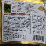 至高の揚げ餅 地鶏炭火焼風味 九州産ゆず胡椒使用 のカロリーと栄養と原材料【木村のあられ】