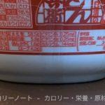 どん兵衛 天ぷらそば のカロリーと栄養【日清食品】