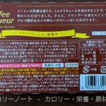 Coffee Liqueur のカロリーと栄養と原材料【ロッテ】