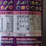 野菜生活100 スムージー Wベリー&ヨーグルトMix のカロリーと栄養【カゴメ】