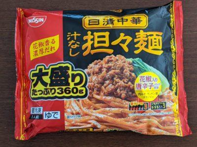 日清中華 汁なし坦々麺【日清食品】