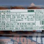 ひとくちサラミ スモーク の原材料【プリマハム】