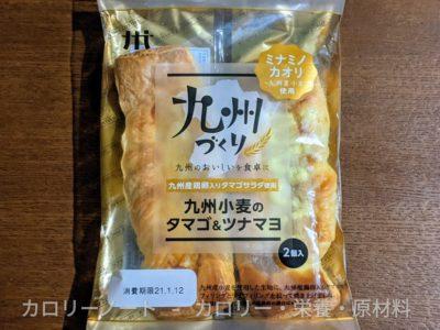 九州づくり 九州小麦のタマゴ&ツナマヨ【メゾンブランシュ】