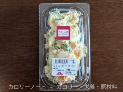 玉子入りポテトサラダ(中)【トップバリュ】