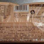 FAMIMA BAKERY ホットサンド(ベーコン&スクランブルエッグ) のカロリーと栄養と原材料【ファミリーマート】