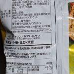 ポテトチップス 伊勢海老 のカロリーと栄養と原材料【カルビー】