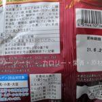 ポテトチップス STRONG 暴れ焼き梅 のカロリーと栄養と原材料【湖池屋】