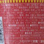 カップヌードル 謎肉キムチ の原材料【日清食品】