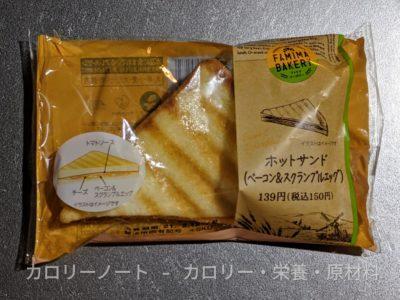 FAMIMA BAKERY ホットサンド(ベーコン&スクランブルエッグ)【ファミリーマート】