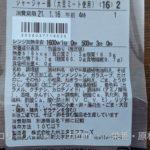 甜麺醤の旨み!ジャージャー麺(大豆ミート使用) のカロリーと栄養と原材料【ファミリーマート】