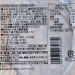 豚ばら肉使用 ラーメン用チャーシュー のカロリーと栄養と原材料【トップバリュ】