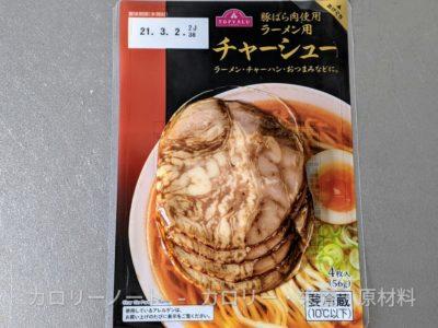 豚ばら肉使用 ラーメン用チャーシュー【トップバリュ】