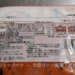 函館竹田 いか塩辛 のカロリーと栄養と原材料【竹田食品】