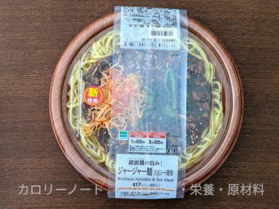 甜麺醤の旨み!ジャージャー麺(大豆ミート使用)【ファミリーマート】
