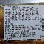 1本で満足 チーズのふんわりパン のカロリーと栄養と原材料【セブン&アイ】