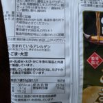 ポテトチップス のり塩とごま油 のカロリーと栄養と原材料【カルビー】