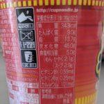 カップヌードル 謎肉キムチ のカロリーと栄養【日清食品】