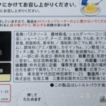 青の洞窟 カルボナーラ の原材料【日清フーズ】
