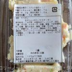 玉子入りポテトサラダ のカロリーと栄養と原材料【トップバリュ】