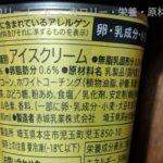 金のワッフルコーン 抹茶 の原材料【セブン&アイ】