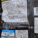 STRONG ポテトチップス 黒胡椒レモンチキン のカロリーと栄養と原材料【湖池屋】