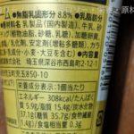 金のワッフルコーン 抹茶 のカロリーと栄養と原材料【セブン&アイ】