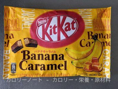 キットカット バナナキャラメル【ネスレ】