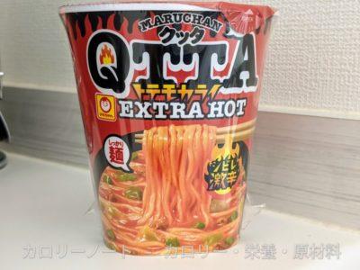 マルちゃん QTTA EXTRA HOT【東洋水産】