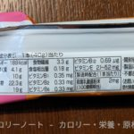 一本満足バー メープル&バター のカロリーと栄養【アサヒ】