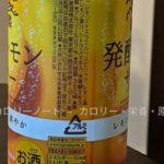 発酵レモンサワー のカロリーと栄養と原材料【キリン】