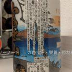 富士山 のカロリーと栄養と原材料【アサヒ】