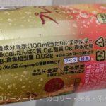 ファンタ プレミアオレンジ のカロリーと栄養【コカ・コーラ】