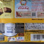 キットカット バナナキャラメル のカロリーと栄養と原材料【ネスレ】