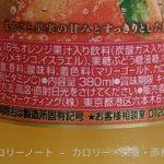 ファンタ プレミアオレンジ の原材料【コカ・コーラ】
