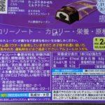 M's BAR ラム・オ・レ のカロリーと栄養と原材料【明治】