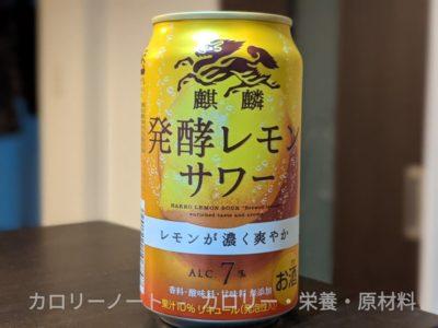 発酵レモンサワー【キリン】