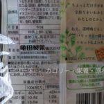 パリッカ ハーブソルト味 のカロリーと栄養と原材料【亀田製菓】