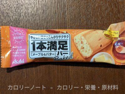 一本満足バー メープル&バター【アサヒ】