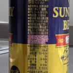パーフェクトサントリービール のカロリーと栄養と原材料【サントリー】