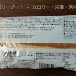 ピリ辛 チョリソーパン のカロリーと栄養と原材料【トップバリュ】