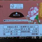 DEAR メープル&ソルティバター のカロリーと栄養【森永製菓】