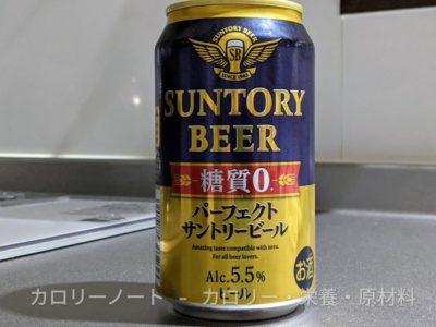 パーフェクトサントリービール【サントリー】