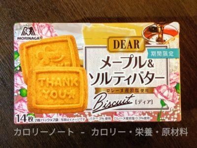 DEAR メープル&ソルティバター【森永製菓】
