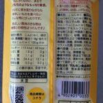 元気こんにゃく MOCHIKON 黒蜜きなこ のカロリーと栄養と原材料【マルキン食品】