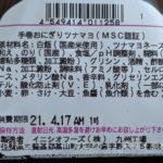 ツナマヨネーズおにぎり の原材料【トップバリュ】
