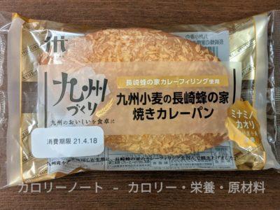 九州づくり 九州小麦の長崎蜂の家 焼きカレーパン【リョーユーパン】